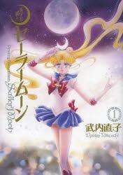 【コミック】美少女戦士セーラームーン 完全版(1)