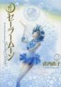 【コミック】美少女戦士セーラームーン 完全版(2)の画像