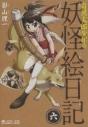 【コミック】奇異太郎少年の妖怪絵日記 六の画像