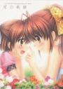 【その他(書籍)】光の軌跡 ~CLANNAD 10th Anniversary Art Book~の画像