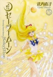 【コミック】美少女戦士セーラームーン 完全版(5)