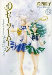 【コミック】美少女戦士セーラームーン 完全版(6)