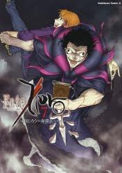 【コミック】Fate/Zero(7)