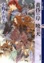【小説】黄昏の岸 暁の天 十二国記の画像