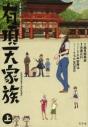 【コミック】有頂天家族フィルムコミック(上)の画像