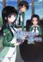 【コミック】魔法科高校の優等生(3)の画像