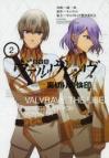 【コミック】革命機ヴァルヴレイヴ 裏切りの烙印(2)