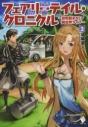 【小説】フェアリーテイル・クロニクル ~空気読まない異世界ライフ~(3)の画像