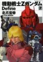 【コミック】機動戦士Zガンダム Define(7)の画像