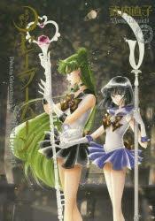 【コミック】美少女戦士セーラームーン 完全版(7)