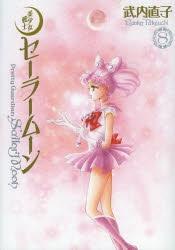 【コミック】美少女戦士セーラームーン 完全版(8)