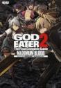 【攻略本】ゴッドイーター2 最終完全攻略本 -MAXIMUM BLOOD-の画像