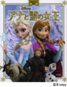 【その他(書籍)】アナと雪の女王 角川アニメ絵本の画像