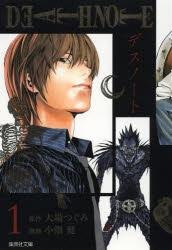 【コミック】DEATH NOTE(1)