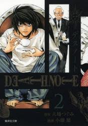 【コミック】DEATH NOTE(2)