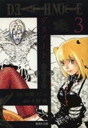【コミック】DEATH NOTE(3)