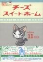 【コミック】チーズスイートホーム(11) 限定版の画像