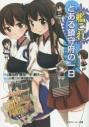 【小説】艦隊これくしょん -艦これ- とある鎮守府の一日の画像