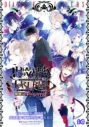 【コミック】DIABOLIK LOVERS MORE,BLOOD 無神編 Prequelの画像