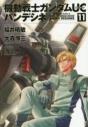 【コミック】機動戦士ガンダムUC バンデシネ(11)の画像