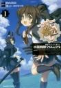 【コミック】艦隊これくしょん -艦これ- 水雷戦隊クロニクル(1) 通常版の画像