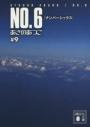 【小説】NO.6〔ナンバーシックス〕(9)の画像