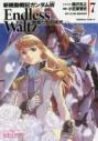 【コミック】新機動戦記ガンダムW Endless Waltz 敗者たちの栄光(7)の画像