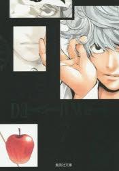【コミック】DEATH NOTE(7)