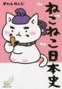 【コミック】ねこねこ日本史の画像