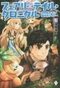 【小説】フェアリーテイル・クロニクル ~空気読まない異世界ライフ~(5)の画像