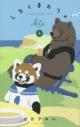 【コミック】しろくまカフェbis(4)の画像