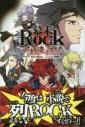 【小説】幕末Rock 明日は未来来る!の画像