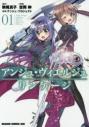 【コミック】アンジュ・ヴィエルジュ リンケージ(1)の画像