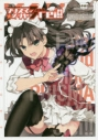 【コミック】Fate/kaleid liner プリズマ☆イリヤ ドライ!!(5)の画像