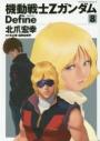 【コミック】機動戦士Zガンダム Define(8)の画像