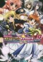 【コミック】ORIGINAL CHRONICLE 魔法少女リリカルなのはThe 1st(2)の画像