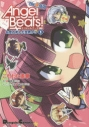 【コミック】Angel Beats! The 4コマ(1) お空の死んだ世界からの画像