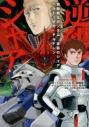 【コミック】機動戦士ガンダム 逆襲のシャア ベルトーチカ・チルドレン(1)の画像