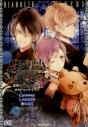 【コミック】DIABOLIK LOVERS MORE,BLOOD 逆巻編 Sequel カナト・シュウ・レイジの画像