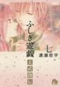 【コミック】ふしぎ遊戯 玄武開伝(7)の画像