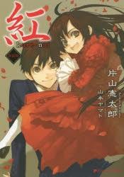 【小説】紅 kure-nai 新装版