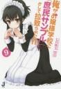 【小説】俺がお嬢様学校に「庶民サンプル」として拉致られた件(9)の画像