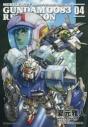 【コミック】機動戦士ガンダム0083 REBELLION(4)の画像