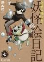 【コミック】奇異太郎少年の妖怪絵日記 七の画像