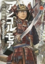 【コミック】アンゴルモア -元寇合戦記-(1)の画像