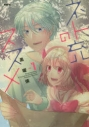 【コミック】ネト充のススメ(1)の画像