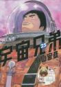 【コミック】宇宙兄弟(25) 限定版の画像