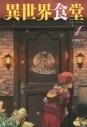 【小説】異世界食堂(1)の画像