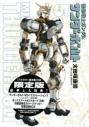 【コミック】機動戦士ガンダム サンダーボルト(5) フルカラー設定集付き限定版の画像