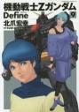 【コミック】機動戦士Zガンダム Define(9)の画像